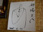 大泉君のサイン.JPG